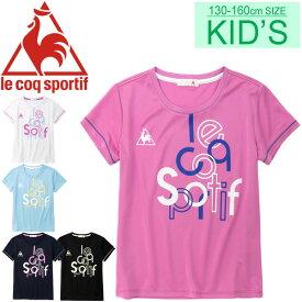 キッズ Tシャツ 半袖 女の子 ルコック le coq sportif スポーツウェア 子供服 吸汗速乾 UVカット 半袖シャツ 女児 小学生 トップス/QMJNJA03