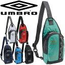 ワンショルダー ボディバッグ メンズ レディース アンブロ umbro スポーツバッグ 試合 移動バッグ 普段使い 鞄 かばん…