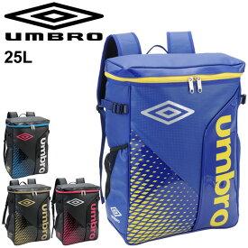 e2a650bf5015 バックパック ボックス型 アンブロ umbro ラバスポ スクエアバッグ 約25L スポーツバッグ リュック デイパック サッカー