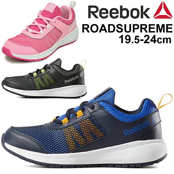 キッズシューズ ランニングシューズ ジュニア リーボック Reebock ROAD SUPREME ロードシュプリーム 子供靴 スニーカー 19.5-24.0cm ひも靴 男の子 女の子 軽量 運動 靴/RoadSupreme
