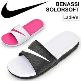 スポーツサンダル シャワーサンダル レディース メンズ/NIKE ナイキ BENASSI ベナッシ ソーラーソフト/スライドサンダル カジュアル スポサン BENASSI SOLARSOFT シューズ/705475
