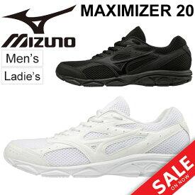 ランニングシューズ メンズ レディース/ミズノ mizuno マキシマイザー20 靴 MAXIMIZER/ジョギング トレーニング ウォーキング/ホワイト ブラック 白 黒/幅広 EEE ワイド幅 運動靴 学校 スクールシューズ MIZUNO くつ スニーカー/K1GA1802