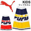 ラップタオル 80cm 巻きタオル キッズ ジュニア 男の子 女の子 子ども PUMA プーマ AI11 水泳 スイミング プール 海水…
