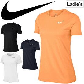 Tシャツ 半袖 レディース NIKE ナイキ DRI-FIT レッグ クルー Tee スポーツウェア 女性用 トレーニング ランニング フィットネス ジム ヨガ ダンス シンプル/AQ3211