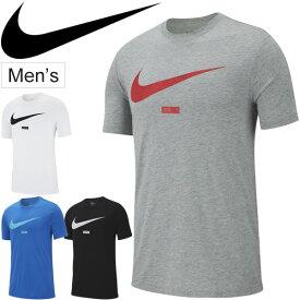 Tシャツ 半袖 メンズ NIKE ナイキ DB スウォッシュ FUN SSNL スポーツ トレーニング ウェア 男性 半袖シャツ クルーネック ビッグロゴ ランニング ジョギング ジム カジュアル トップス/BQ1854