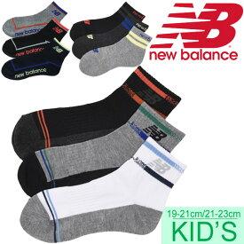 キッズソックス 靴下 ジュニア 3足組 男の子 女の子 子ども newbalance ニューバランス ショート丈 くつした 3足セット/JASL7790