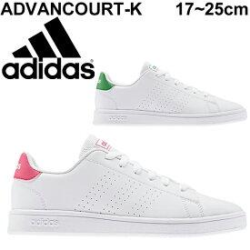 スニーカー キッズ シューズ ジュニア 男の子 女の子 子ども アディダス adidas ADVANCOURT K 子供靴 17.0-25.0cm コートスタイル ひも靴 男児 女児 運動靴 /ADVANCOURT-K