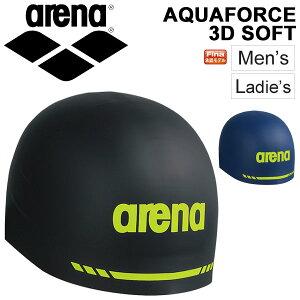 スイミングキャップ メンズ レディース アリーナ arena レーシング用 シリコンキャップ Fina承認モデル 水泳 競泳 競技 帽子 ドーム型 スイムキャップ AQUAFORCE 3D SOFT 男女兼用 日本製 水泳用品/AR