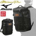 リュックサック 野球 バッグ メンズ レディース mizuno ミズノプロ バックパックPTY 約35L スポーツバッグ 大容量 ベ…
