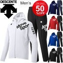 トレーニングウェア 上下セット メンズ/デサント DESCENTE クロス サンスクリーン ジャケット パンツ MoveSport/ジャ…