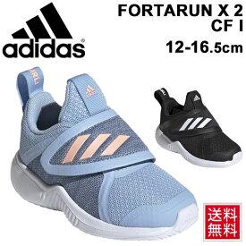 キッズシューズ ベビー スニーカー 男の子 女の子 子ども アディダス adidas フォルタラン FortaRunX 2 CF I 子供靴 12-16.5cm 男児 女児 幼園児 インフォント ベルクロ 運動靴 くつ/FortarunX2cfi