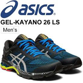ランニングシューズ メンズ スニーカー アシックス asics ゲルカヤノ26 LS GEL-KAYANO 26 男性 マラソン 完走−サブ5 ロング走 レース 初心者 ビギナー ジョギング 陸上 くつ/1011A628