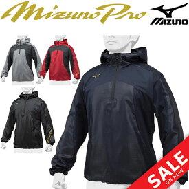 ウィンドブレーカー ジャケット メンズ アウター mizuno ミズノプロ 野球 スポーツウェア ウインドブレイカー ブレスサーモ 防風 保温 ユニセックス/12JE8W80