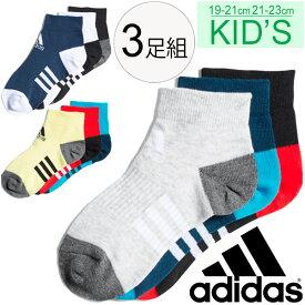a131951ed62a1a 靴下 キッズ ジュニア 3足組 女の子 男の子 アディダス adidas 3P ショートソックス 子供用 スポーツ