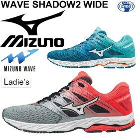 ランニングシューズ レディース mizuno ミズノ WAVE SHADOW ウエーブシャドウ2 ワイドモデル 3E相当 女性用 マラソン サブ4.5 サブ4 トレーニング レーシング 靴/J1GD1897【取寄】【返品不可】
