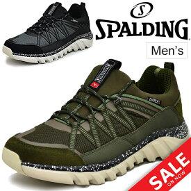 ウォーキングシューズ メンズ スポルディング SPALDING ノルディックウォーキング 男性用 4E ローカット スニーカー アウトドア カジュアル 紳士靴 くつ/ON-320