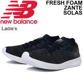 45397498d7fdd ランニングシューズ レディース ニューバランス NewBalance FRESH FOAM ZANTE SOLAS W スピードトレーニング  ソックタイプ 女性用