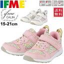 ベビーシューズ キッズ スニーカー ガールズ 子供靴 女の子 子ども/イフミー カラン IFME CALIN 15-21.0cm 運動靴 通…