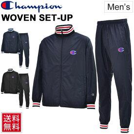 ウィンドブレーカー 上下セット メンズ チャンピオン Champion ウーブン ジャケット パンツ 上下組 スポーツウェア 男性用 セットアップ 普段使い カジュアル シンプル 正規品/C3-KSC12-C3-KSD12