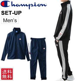 ジャージ 上下セット メンズ チャンピオン Champion ジップジャケット ロングパンツ 上下組 スポーツウェア 男性 トレーニング ジム セットアップ 普段使い/C3-MSE01-C3-MSF01