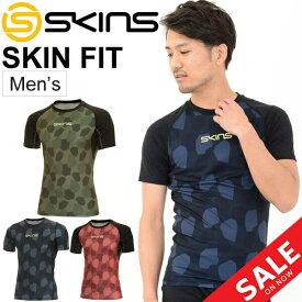 自宅トレーニングシャツ 半袖 ライトフィット メンズ スキンズ SKINS スキンフィットシャツ/フィットネス ジム 吸汗 ストレッチ UPF50+ スポーツウェア/KMMMJA82【返品不可】