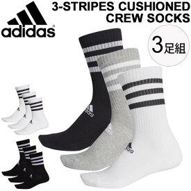 ソックス 3足組 靴下 メンズ レディース アディダス adidas BASIC3Pレギュラーソックス 22-24cm 25-27cm 28-30cm スポーツソックス 普段使い くつした/FXI68【取寄】