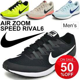 in stock 11a24 eab6f ランニングシューズ メンズ レディース ナイキ NIKE エア ズームスピードライバル6 ワイド トレーニング ジョギング マラソン スポーツ