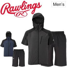 ジャージ 上下セット メンズ Rawlings ローリングス スポーツウェア 野球 トレーニング 半袖ジャケット ハーフパンツ 上下組 超伸縮 男性用 練習 部活 ジム セットアップ/AOS9S02-AOP9S02