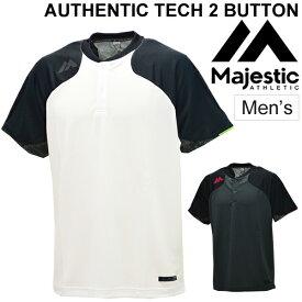 Tシャツ 半袖 メンズ マジェスティック Majestic オーセンティック 2ボタン スポーツウェア トレーニングシャツ 野球 ベースボールウェア 部活 練習 男性用 半袖シャツ トップス 伸縮性 通気性 /XM01MAJ006