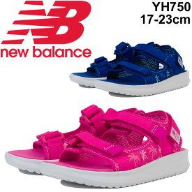 スポーツサンダル キッズ ジュニア シューズ 男の子 女の子 子ども NewBalance ニューバランス 750 子供靴 17-23.0cm ストラップサンダル つま先オープン 男児 女児 スポサン 靴 くつ/YH750