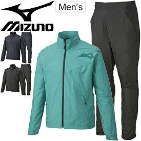 ウィンドブレーカー ジャケット パンツ 上下セット メンズ ミズノ mizuno スポーツウェア トレーニング ランニング ジム 運動 ウインドブレイカー 裏メッシュ 撥水効果 防風 男性 部活 普段使い セットアップ/32ME9510-32MF9510