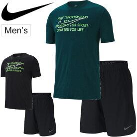 6cc3d4657c7c84 半袖Tシャツ ハーフパンツ 上下セット 2点セット メンズ NIKE ナイキ スポーツウェア 上下