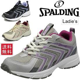 ランニングシューズ レディース SPALDING スポルディング JN-346 ローカット スニーカー 女性 3E ジョギング ウォーキング 運動靴 婦人靴 カジュアル 普段履き スポーツシューズ/JIN3460-