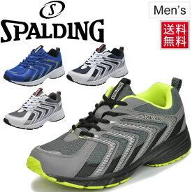 ランニングシューズ メンズ SPALDING スポルディング JN-346/ローカット 男性 4E スニーカー ジョギング ウォーキング 軽量 撥水 カジュアル 普段履き スポーツシューズ/JIN3460