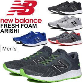 ランニングシューズ メンズ newbalance ニューバランス FRESH FOAM ARISHI M 男性 D幅 ジョギング トレーニング ジム フィットネス くつ スポーツシューズ 正規品/MARIS