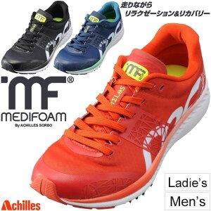 ランニングシューズ メンズ レディース アキレス ソルボ メディフォーム MELOS MF-001 マラソン 長距離ラン ジョギング トレーニング 陸上 ACHILLES SORBO MEDIFOAM 男女兼用 靴 スポーツシューズ/MFR0010