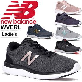 ランニングシューズ レディース newbalance ニューバランス WVERL ジョギング トレーニング フィットネス 女性 D幅 メッシュ スニーカー スポーツ カジュアル 靴 くつ/WVERL