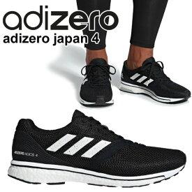 ランニングシューズ メンズ アディダス adidas adizero Japan 4 w アディゼロジャパン BOOST ブースト E幅 男性 マラソン サブ4 レーシングシューズ 中級者 ジョギング スニーカー 靴 くつ/B37312【取寄】