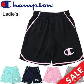 プラクティスパンツ バスケットボール レディース チャンピオン Champion CAGERS バスケットショーツ 女性用 CWNB511 バスパン トレーニング スポーツウェア/CW-NB557