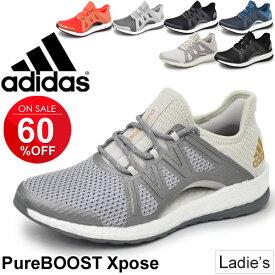 ランニングシューズ アディダス adidas レディース ピュアブースト エクスポーズ ジョギング マラソン トレーニング ジム PureBOOST Xpose 2E(EE) 女性用 スニーカー 運動靴