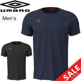 Tシャツ 半袖 メンズ アンブロ umbro ワンポイント S/Sシャツ スポーツ トレーニング ウェア プラクティスシャツ UVカット サッカー フットサル トレーニング 男性 半袖シャツ 吸汗速乾 トップス/UMUNJA55