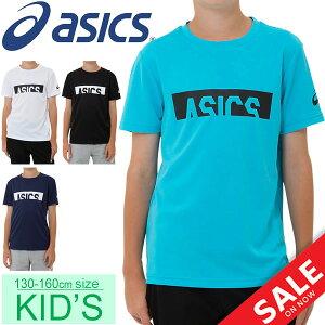 Tシャツ 半袖 キッズウェア ジュニア 男の子 女の子 アシックス asics JR CA S/S トップ/スポーツウェア ロゴT 子供服 ボックスロゴ 半袖シャツ トップス/2034A059