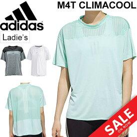 半袖Tシャツ レディース アディダス adidas W M4T CLIMACOOL メッシュTシャツ スポーツウェア ランニング ジョギング マラソン ジム トレーニング 女性 半袖シャツ トップス /FTF45