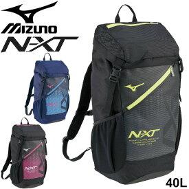 リュックサック バッグ メンズ レディース ミズノ mizuno NX-T バックパック 約40L/スポーツバッグ 限定モデル 大容量 かばん 部活 通学 通勤 ジム 男女兼用 鞄 /33JD0001