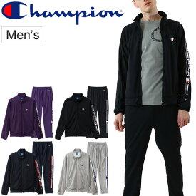 ジャージ 上下セット メンズ チャンピオン champion スポーツウェア ジャケット ロングパンツ 上下組 男性 薄手 ドライ トラックスーツ セットアップ/C3-QSE01-C3-QSF01