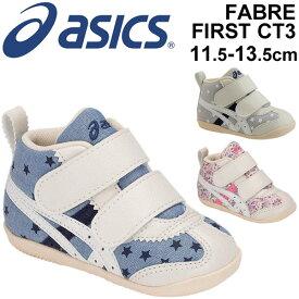 ベビー靴 ベビーシューズ 女の子 男の子 アシックス asics スクスク ファブレ FIRST CT3/子供靴 11.5-13.5cm ファーストシューズ SUKUSUKU すくすく 赤ちゃん キッズ 女児 男児 幼児 花柄 星柄 かわいい 靴/1144A015