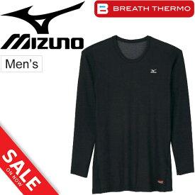 ブレスサーモ Mizuno ミズノ 長袖シャツ アンダーシャツ [ミドルウェイト] クルーネック メンズ 下着 肌着 紳士/A2JA5509