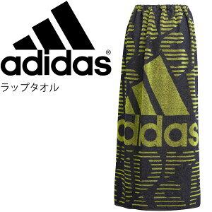 ラップタオル Lサイズ 大判 スナップボタン付 キッズ ジュニア アディダス adidas 水泳 プール 海水浴 ジム /JDV60-GF6922