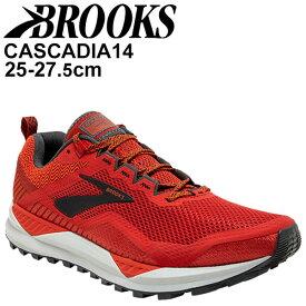 トレイルランニングシューズ メンズ シューズ BROOKS ブルックス CASCADIA14 カスケディア14//スポーツシューズ トレラン ローカット 男性 トレーニング スポーツシューズ 正規品/BMM3103