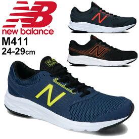 ランニングシューズ メンズ ニューバランス Newbalance M411/スポーツシューズ 男性用 2E幅 靴 ローカット ジョギング ウォーキング 普段履き 運動靴 くつ/M411-NB